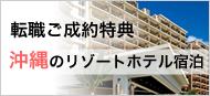 転職特典:沖縄リゾートホテル宿泊