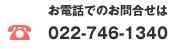 TEL022-746-1340